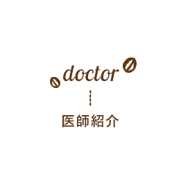 doctor 医師紹介